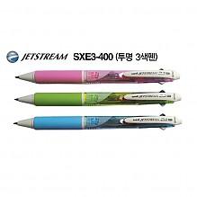 [제트스트림] SXE3-400 (투명) 3색펜