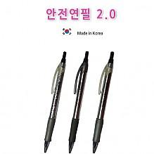 안전연필 2.0