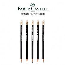[파버카스텔]블랙파버지우개연필