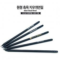 흑목 원형지우개연필