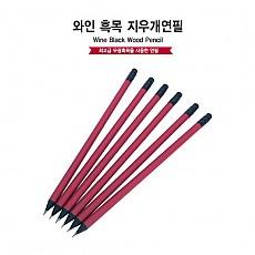 와인 흑목지우개연필