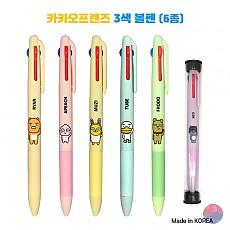 [카카오프렌즈] 3색 볼펜 (6종)