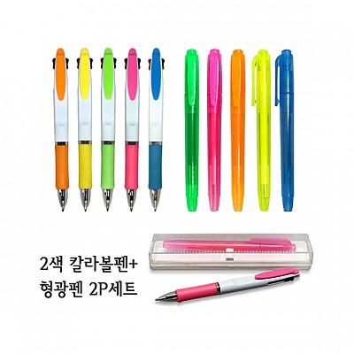2색칼라볼펜과 형광펜 2P세트