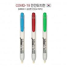 COVID-19 안전터치펜
