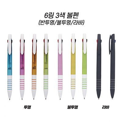 6링3색 볼펜