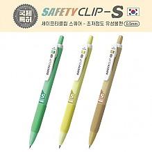 세이프티클립-S (0.5mm) [특허]