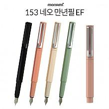 [모나미] 153 네오 만년필 EF